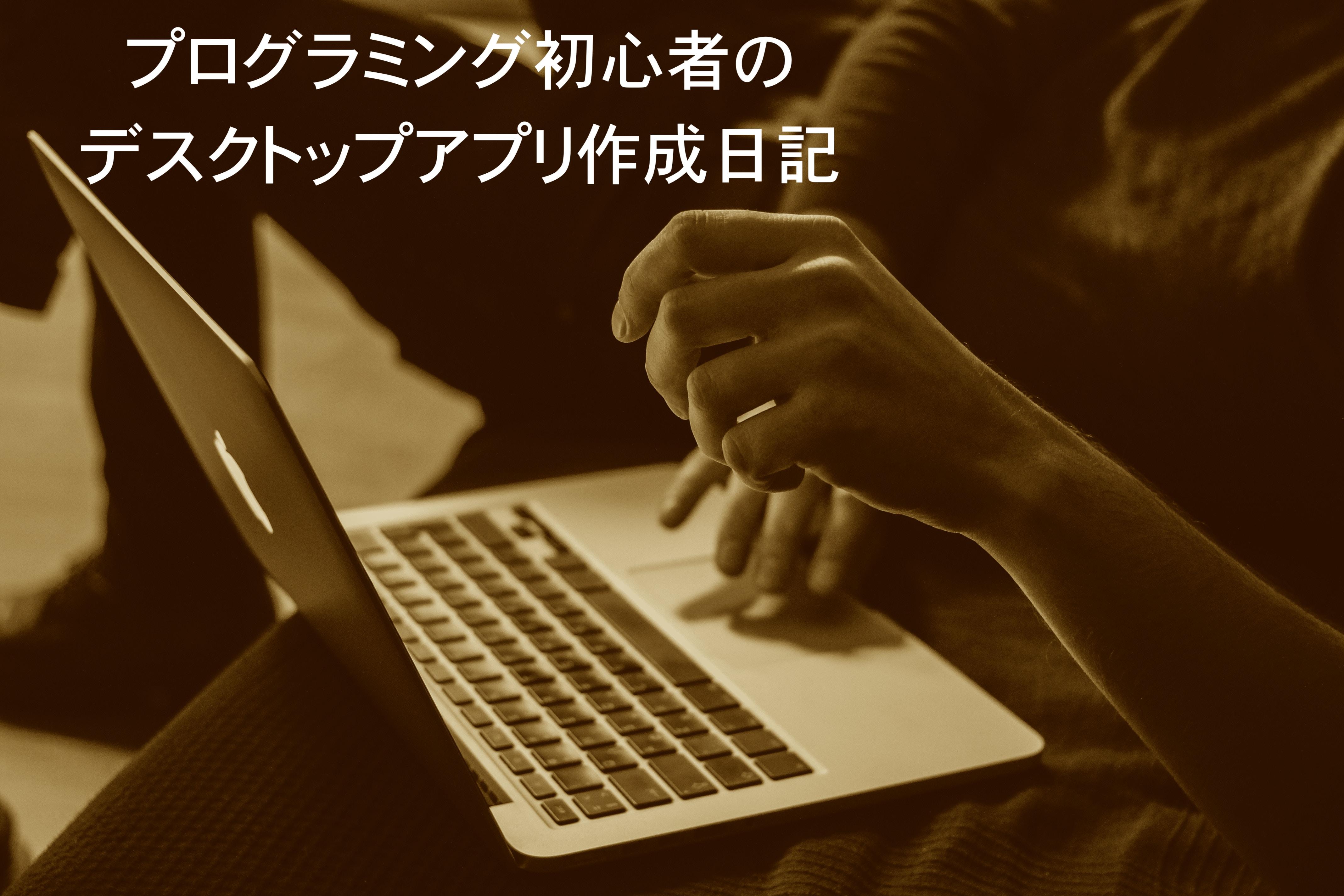 [デスクトップアプリ]Tkinterを使ったGUI開発勉強4日目